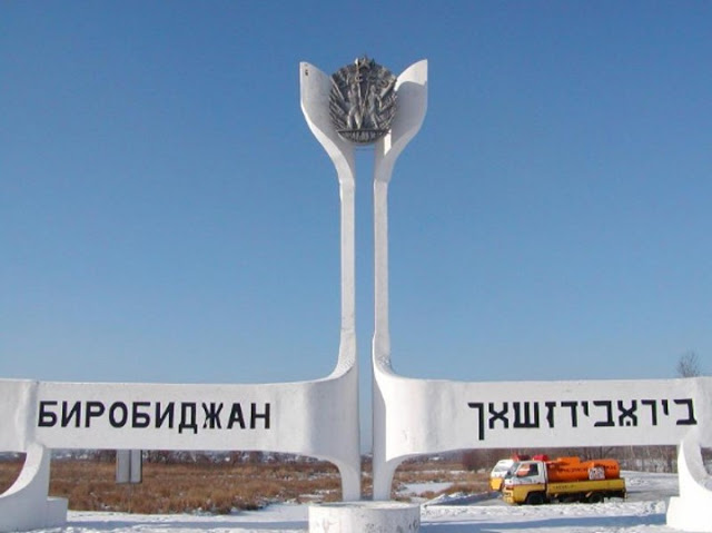 Se te da la bienvenida a Birobidzhán, ¿Israel o Rusia?
