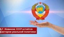 Referéndum sobre la preservación de la URSS